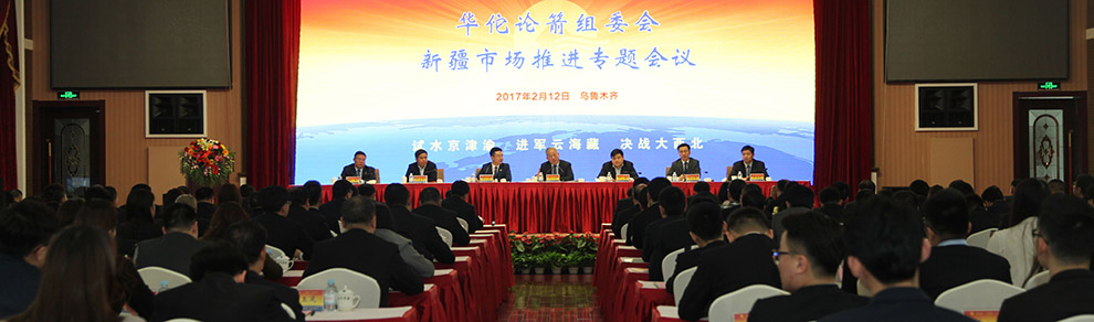 Fortune Global 500 Pacific Construction Group Was Settled in Xinjiang